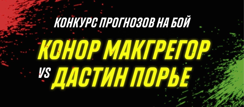 BK Parimatch razygryvaet 150 000 rublej v ramkah konkursa prognozov na boj Makgregor Pore 1