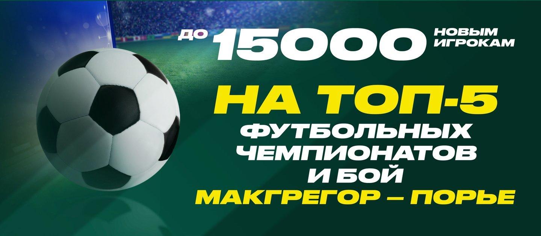 Poluchi do 15 000 rublej ot BK Liga Stavok za stavki na futbol ili UFC