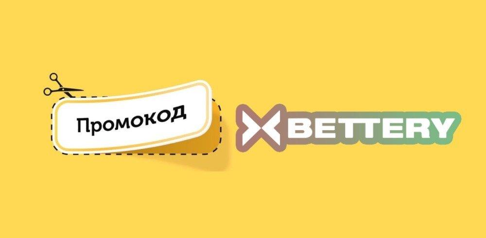 promokody BK bettery ru