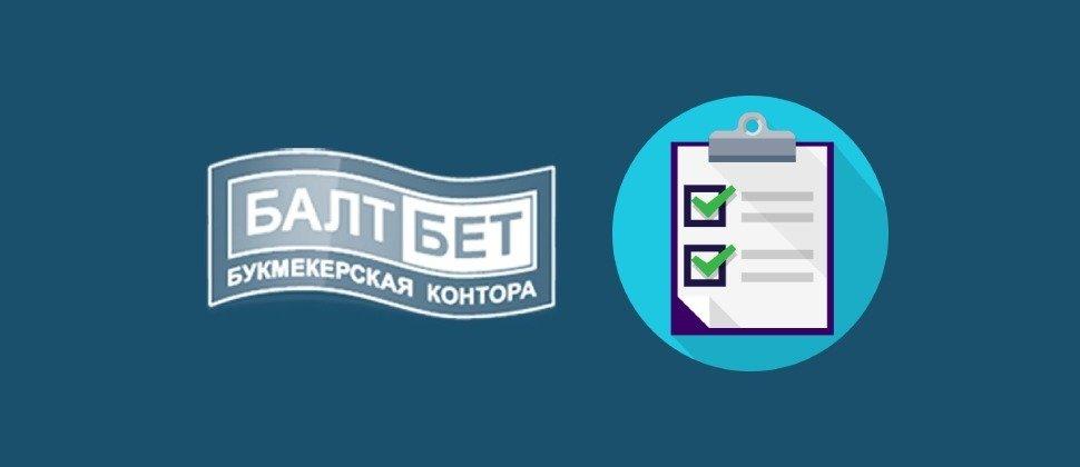 registratsiya BK baltbet ru