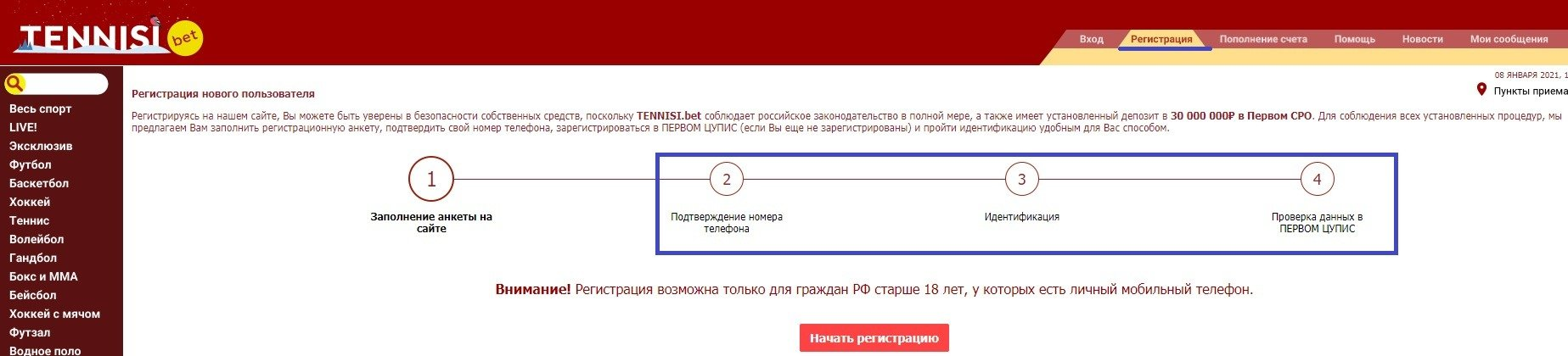 registratsiya i identifikatsiya BK tennisi bet