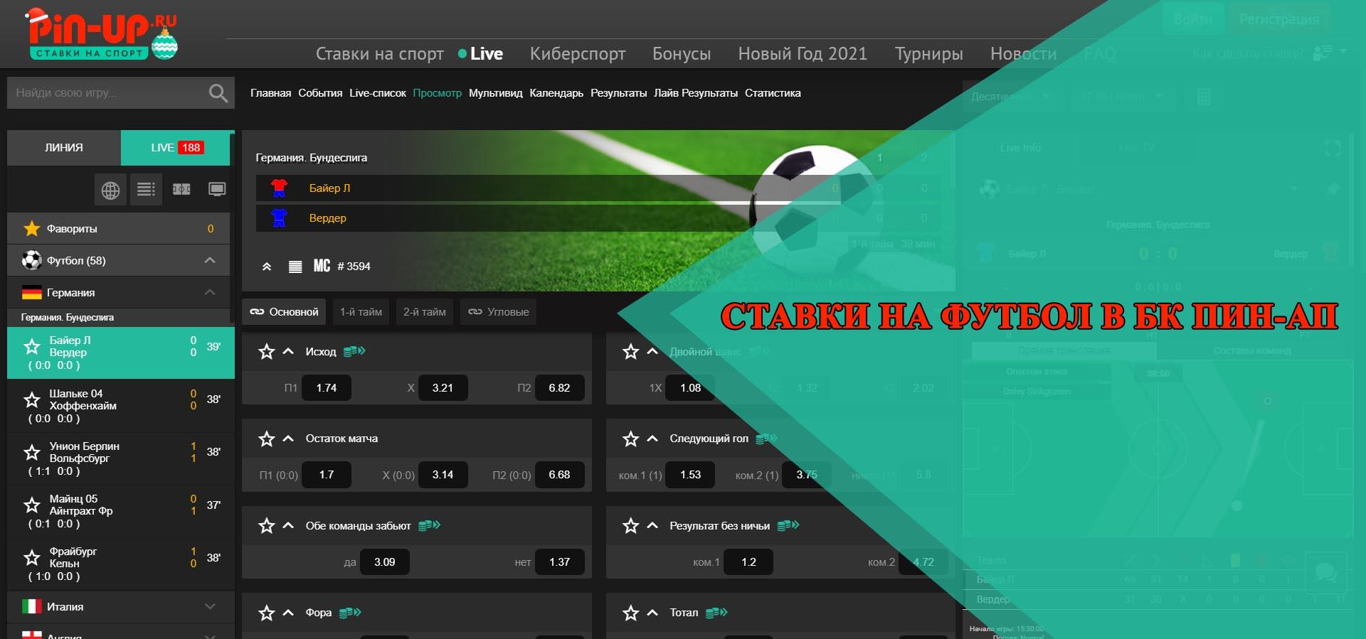 stavki na futbol v BK Pin up ru
