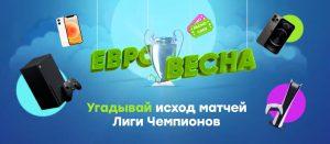BK 1hStavka provodit bolshoj konkurs prognozov na plej off Ligi CHempionov