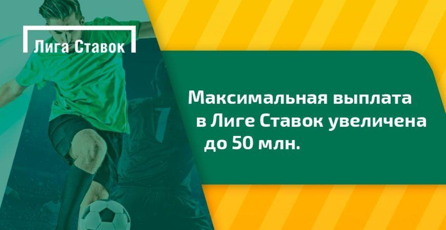 BK Liga Stavok uvelichila maksimalnuyu vyplatu s odnogo pari do 50 000 000 rublej