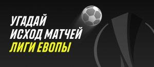 BK Parimatch razygryvaet 150 000 rublej v konkurse prognozov 116 Ligi Evropy