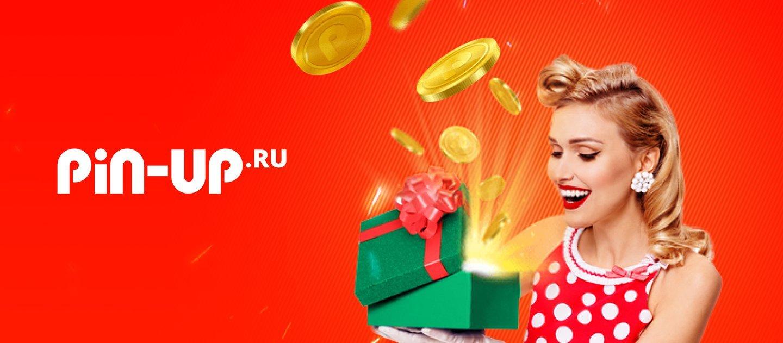 БК Pin-Up.ru начисляет бонус за экспресс-ставки