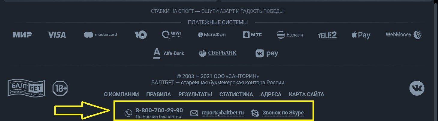 aktualnye kontakty sluzhby podderzhki BK Baltbet na segodnya