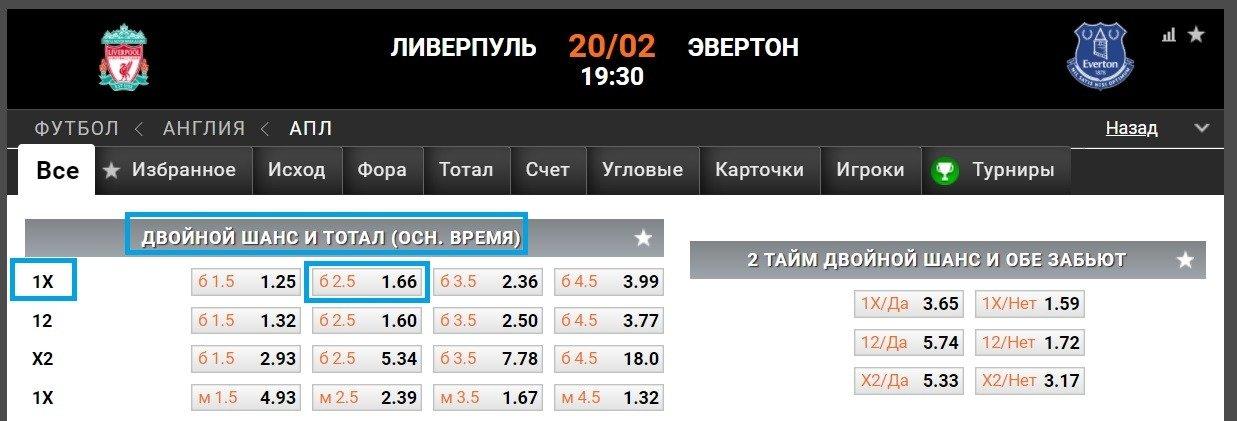 winline ru stavki na kombinirovannoe pari 1x i TB 2 5