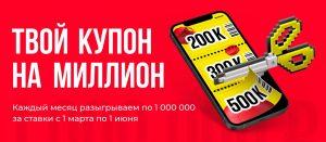 BK BetBoom razygryvaet million rublej za stavki