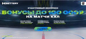 BK Bettery nachislyaet bonusy za stavki na matchi KHL