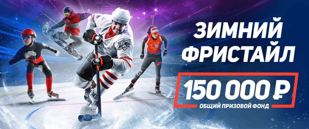 BK Leon razygryvaet 150 000 rublej za stavki na hokkej