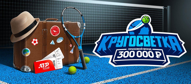 BK Leon razygryvaet 300 000 rublej za stavki na tennis