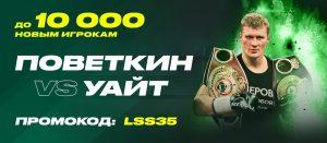 BK Liga Stavok nachislyaet fribety za stavki na boj Povetkin Uajt