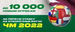 BK Liga Stavok nachislyaet fribety za stavki na otborochnye matchi CHM 2022