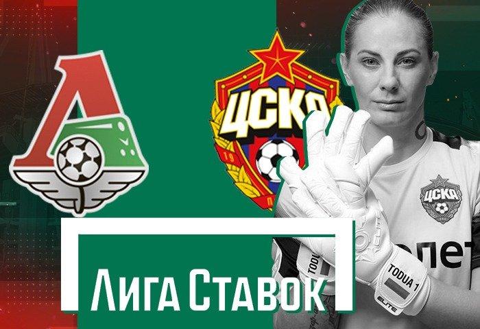 BK Liga Stavok stala partnerom Superkubka Rossii po zhenskomu futbolu