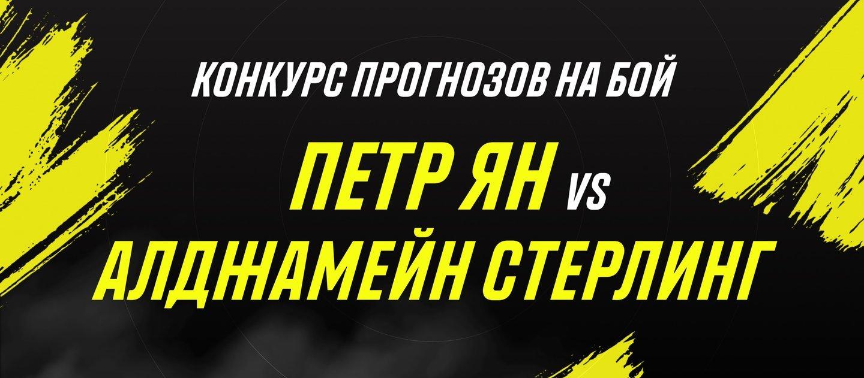 BK Parimatch razygryvaet 100 000 rublej v konkurse prognozov na boj YAn Sterling