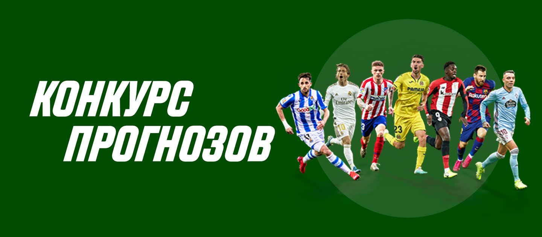 BK Parimatch razygryvaet 150 000 rublej v konkurse prognozov na match Atletiko Real