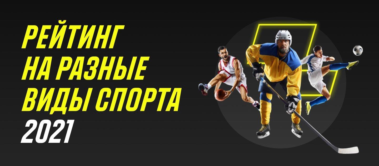 BK Parimatch razygryvaet 900 000 rublej za stavki na sport