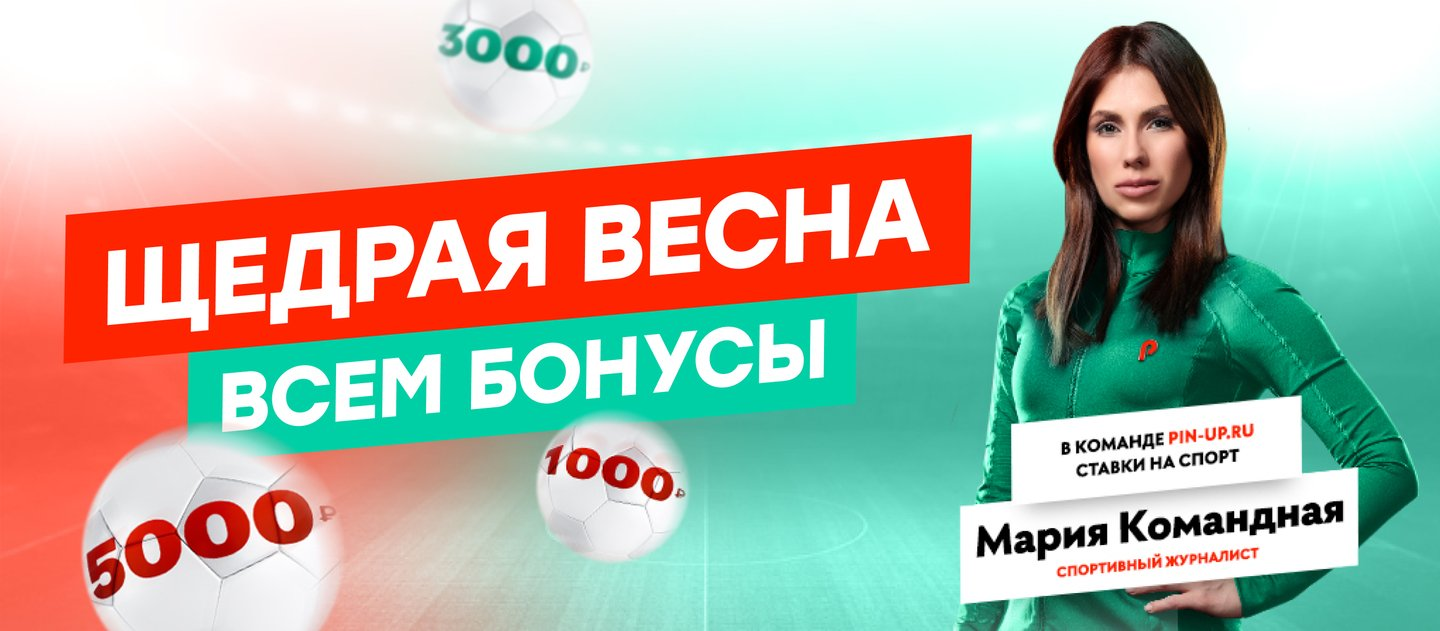 BK Pin Up.ru nachislyaet do 120 bonus za depozit