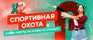 Bukmekerskaya kontora Pin Up.ru udvaivaet koeffitsienty na otborochnye matchi k CHM 2022