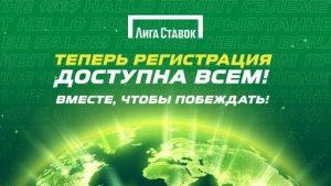 Legalnaya BK Liga Stavok razreshila registratsiyu inostrantsam