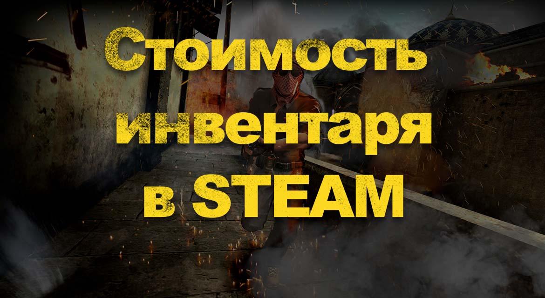 Stoimost inventarya Steam izvestnyh futbolistov Nejmar Golovin Kokorin Smolov CHalov