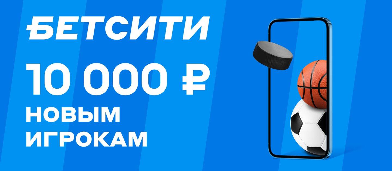 BK Betsiti nachislyaet do 10 000 rublej novym klientam