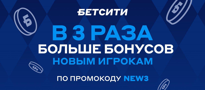 BK Betsiti nachislyaet fribety novym klientam