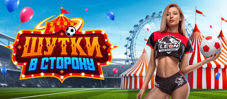 BK Leon razygryvaet 100 000 rublej za stavki na futbol s vysokimi koeffitsientami