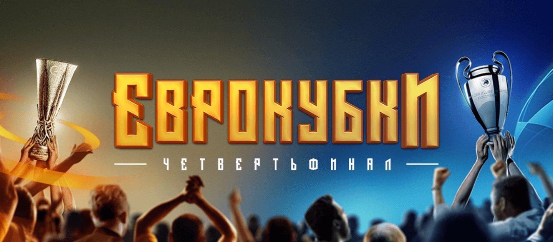 БК Леон разыгрывает 150 000 рублей за ставки на еврокубки