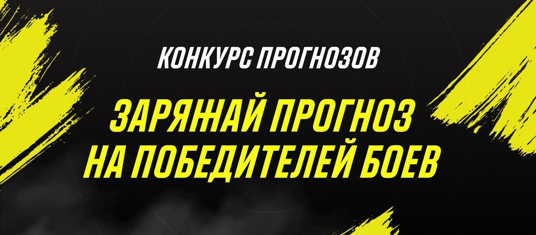 BK Parimatch razygryvaet 250 000 rublej v ramkah konkursa prognozov na UFC 261