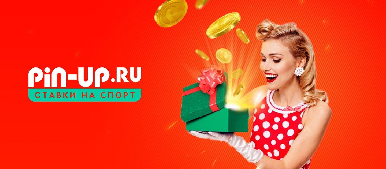 BK Pin Up.ru nachislyaet 100 na depozit k startu finala Kubka Gagarina