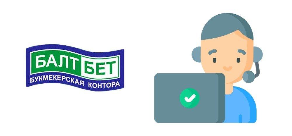 Goryachaya liniya BK Baltbet ru nomer telefona sluzhby podderzhki