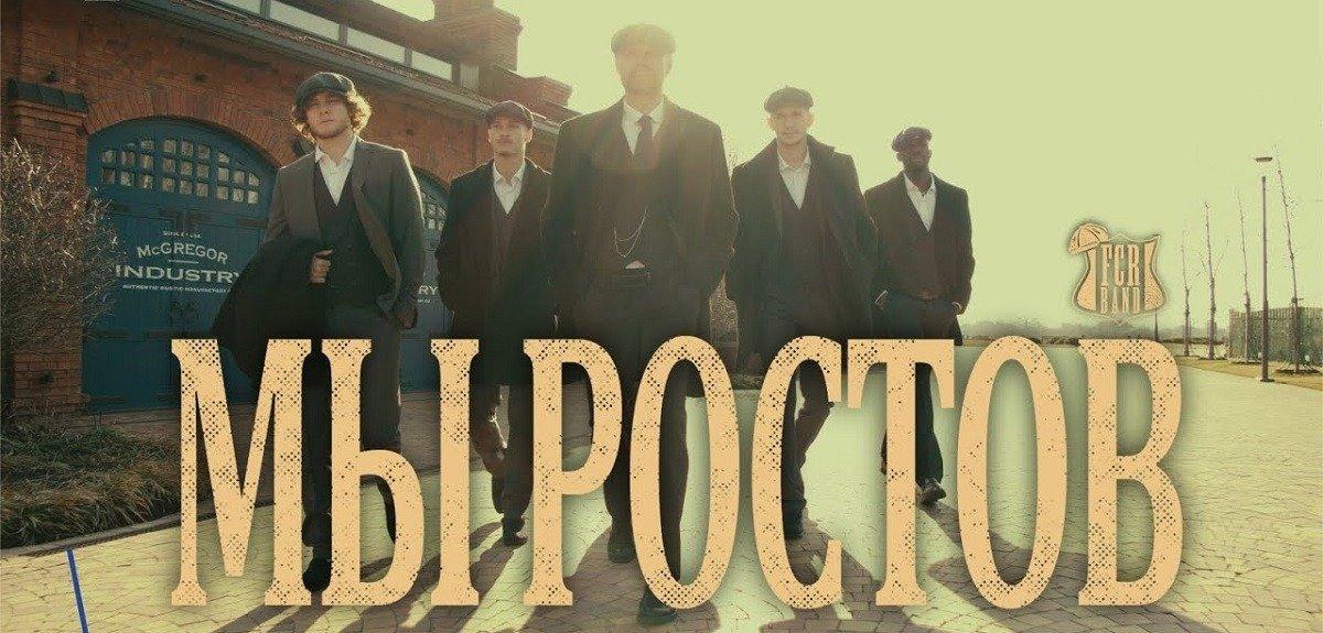 Rostov Spartak anons