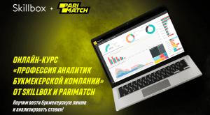 Skillbox i BK Parimatch sozdali obrazovatelnyj kurs dlya budushhih analitikov bukmekerskih kontor