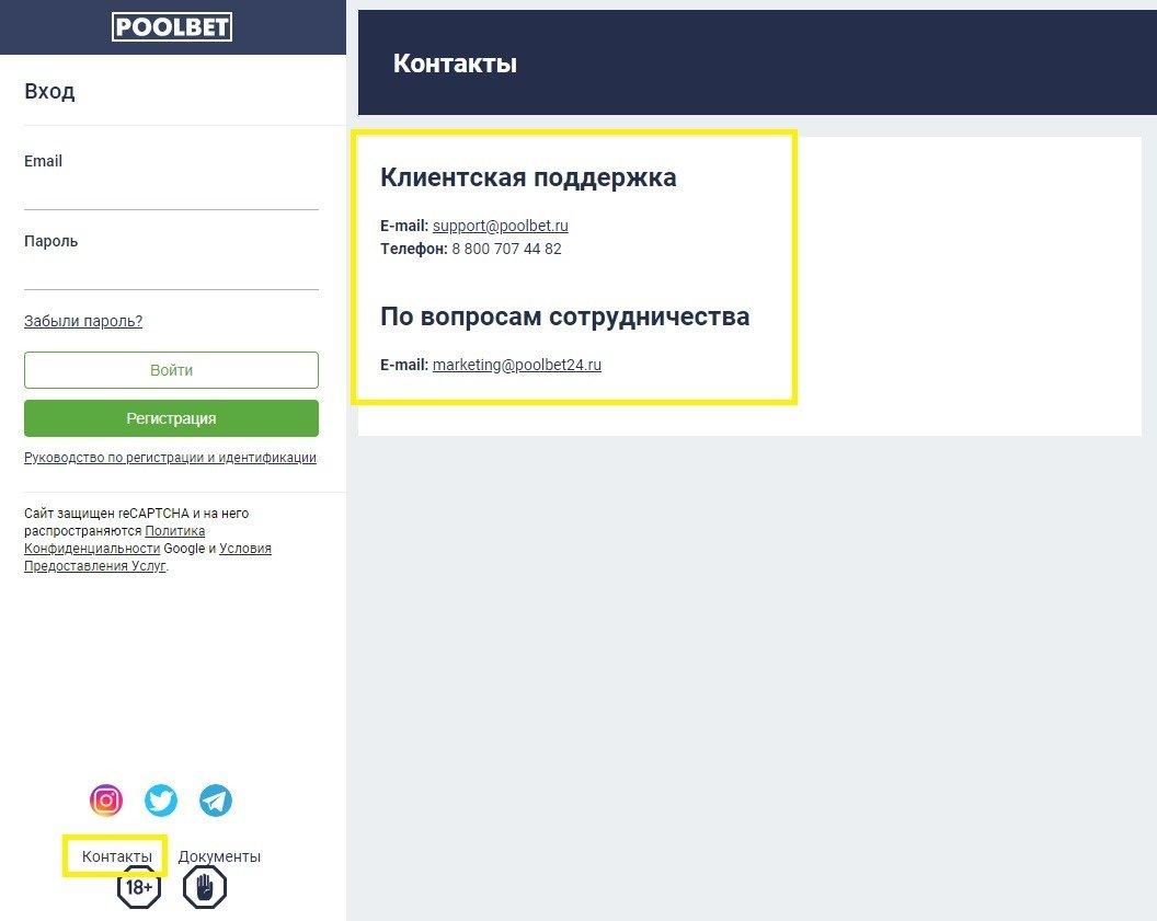 aktualnye kontakty sluzhby podderzhki BK Poolbet ru