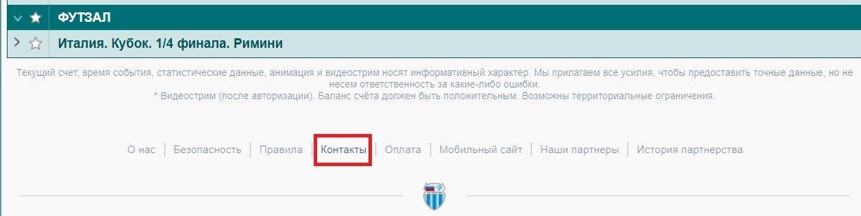 kontakty sluzhby podderzhki BK marafonbet ru