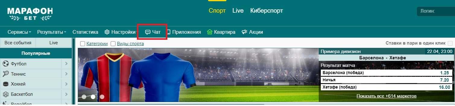 onlajn chat sluzhby podderzhki bk marafon