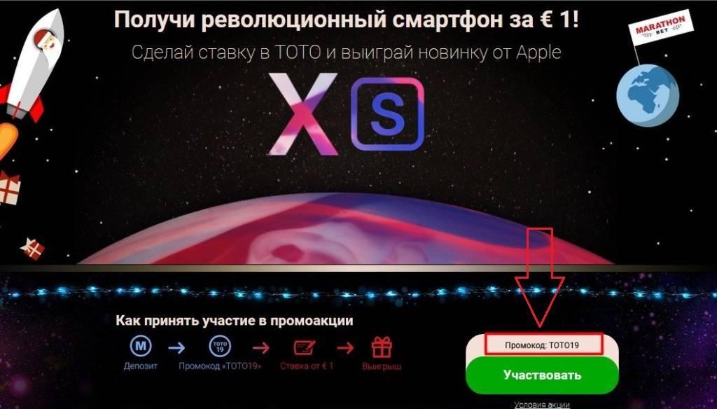 primer promokoda marafonbet ru