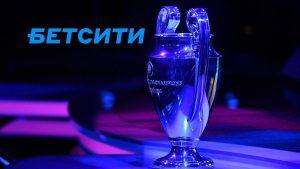 spetsialnye stavki na ligu chempionov futbol BK betcity ru