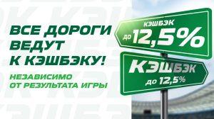 BK Liga Stavok nachislyaet keshbek do 12.5 za stavki