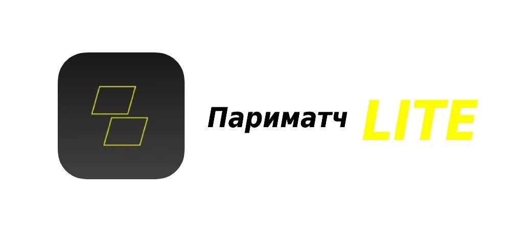 BK Parimatch zapustila Lite versiyu mobilnogo prilozheniya dlya iOS