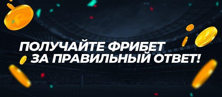 BK Pin Up.ru kazhdyj ponedelnik razygryvaet fribety