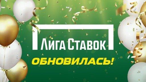 Liga Stavok obnovila sajt Obyasnyaem chto izmenilos