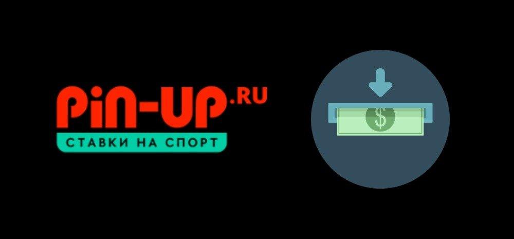Vykup strahovka stavki cashout v BK pin up ru