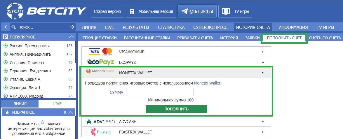 betcity com Monetix Wallet popolnenie scheta