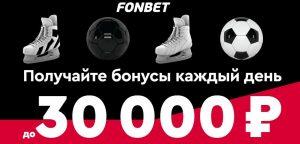 fonbet 30000