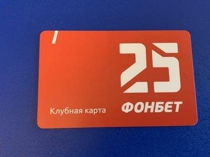 Клубная карта фонбет 25 для чего выплата ставки на фонбет