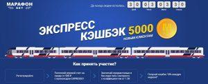 marafon express 5000
