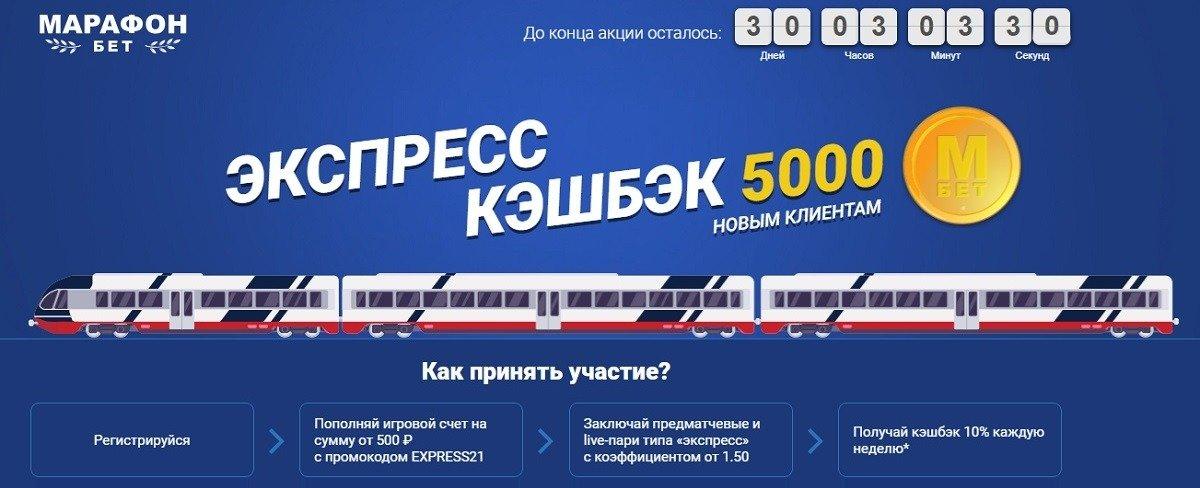 Кэшбэк до 5000 рублей в БК Марафон